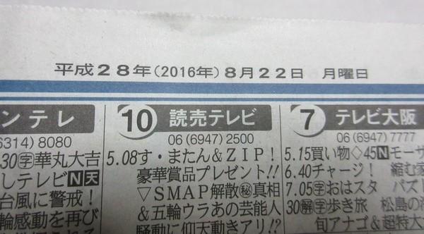 1.20160822.JPG