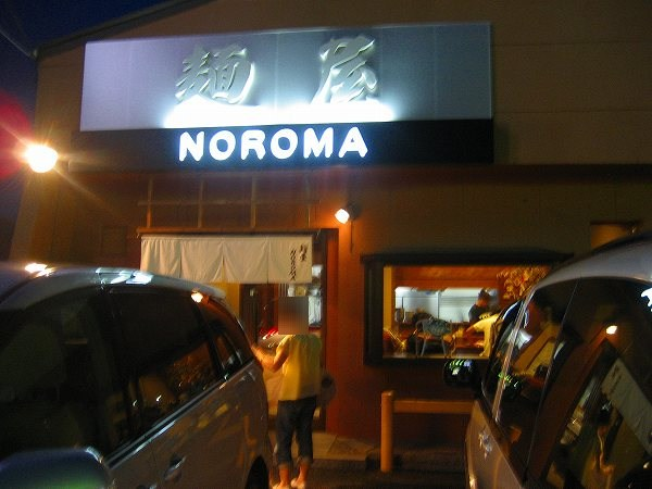 1.2度目のNOROMAさん.jpg