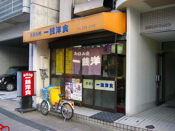 1.一銭洋食.jpg