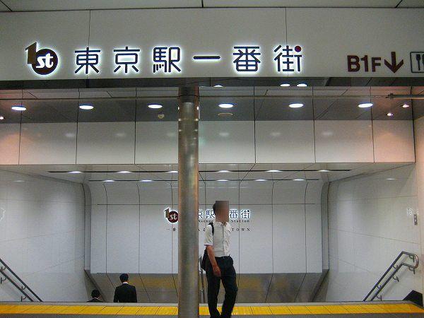 1.東京ラーメンストリートへ♪.jpg