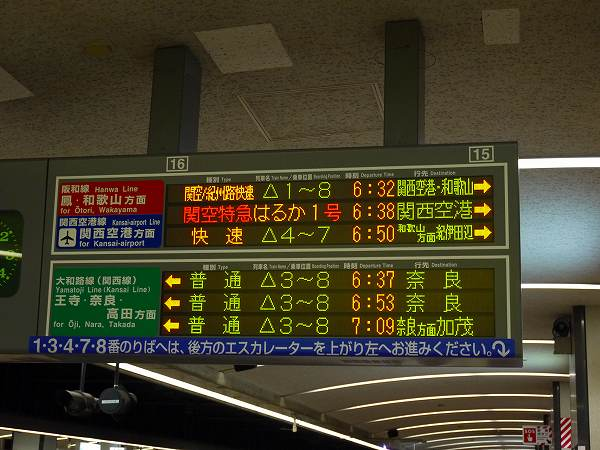 1.JR天王寺駅.jpg