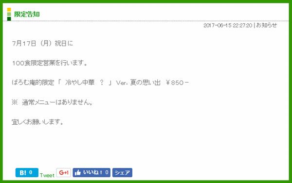 10.ばろむ庵的限定「冷やし中華?」告知.PNG