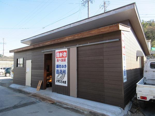 10.スギムラ水産さんのカキ小屋.jpg