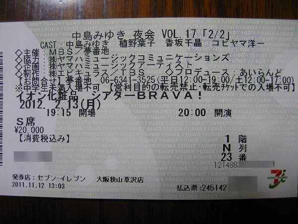 10.チケット.jpg