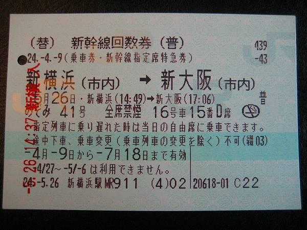 11.きっぷ.jpg