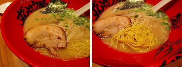 12.トロチャーシューと細麺.jpg
