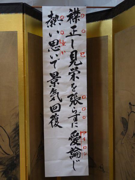 12.大阪人顔負けの語呂合わせ.JPG