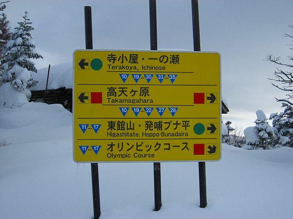 12.寺小屋スキー場へ.jpg
