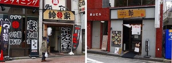 12.本八幡のラーメン店(2).jpg
