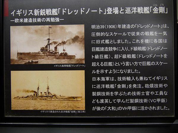 13.「超ド級」の語源.jpg