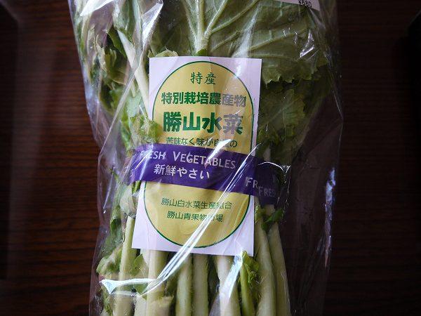 13.勝山水菜.jpg