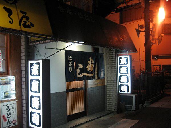 13.末廣寿司さん.jpg