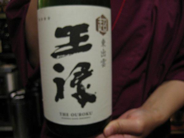 14.島根の地酒・王禄.jpg