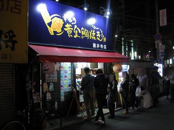 14.最後は黄金鯛焼き.jpg