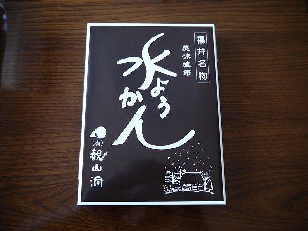 14.福井名物水ようかん.jpg