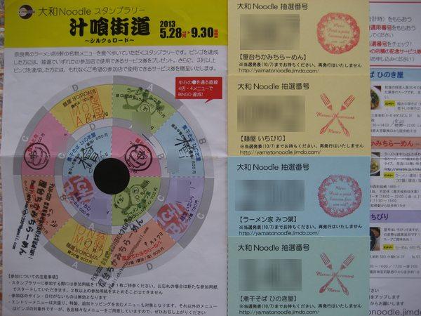 15.コンプリート.JPG