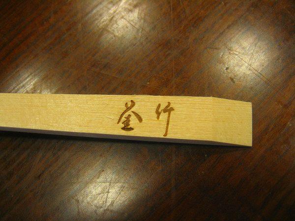 15.割箸.jpg