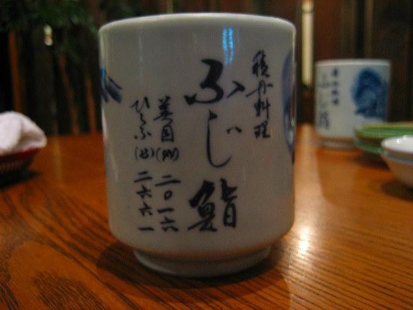 17.お茶がウマイ.jpg