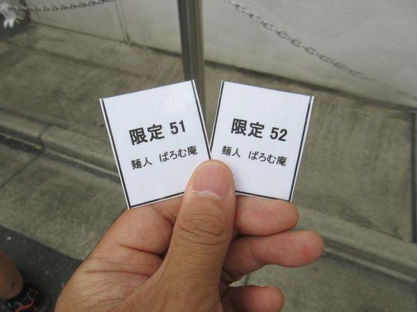 2.50人以上待ち!.JPG