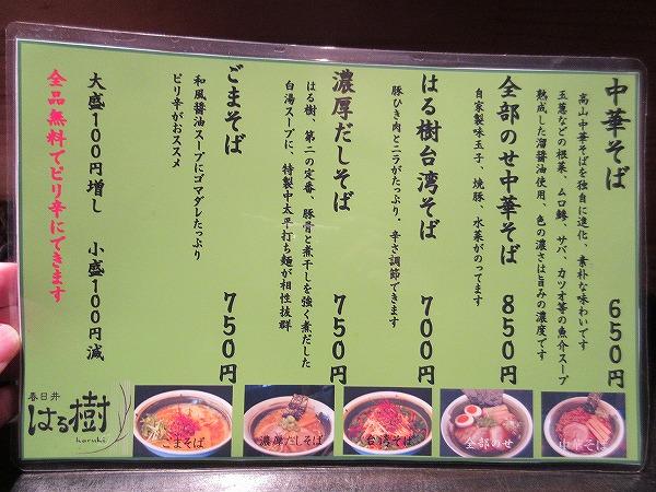 2.メニュー(1).jpg