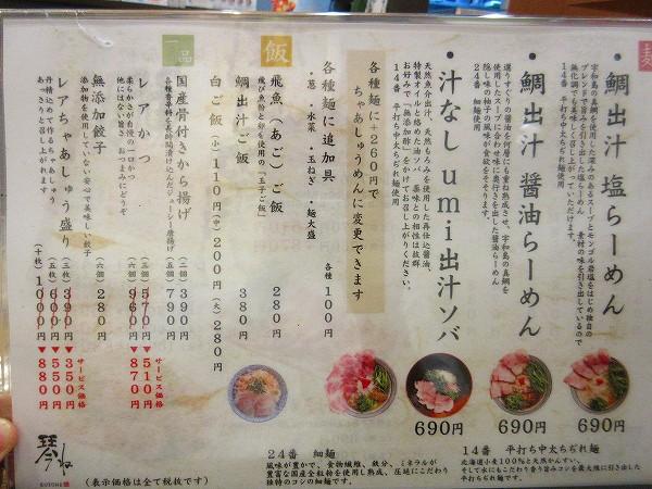 2.メニュー(表).jpg