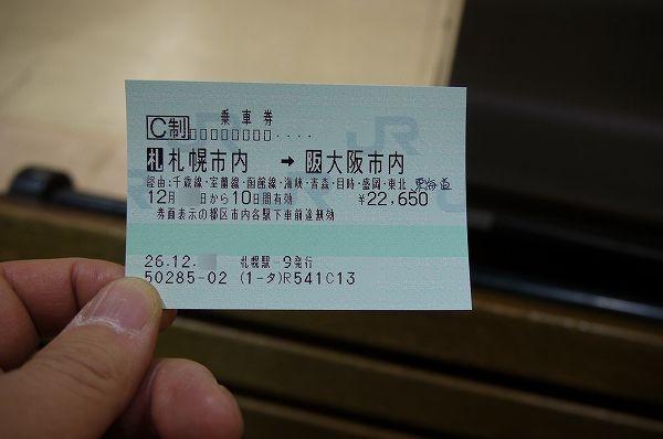 2.乗車券.jpg
