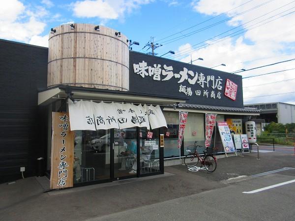 2.左が田所商店.jpg