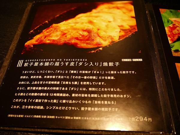 2.焼餃子の紹介.jpg