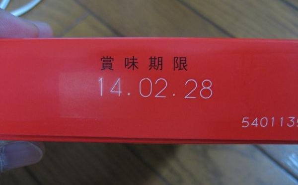 2.賞味期限.JPG