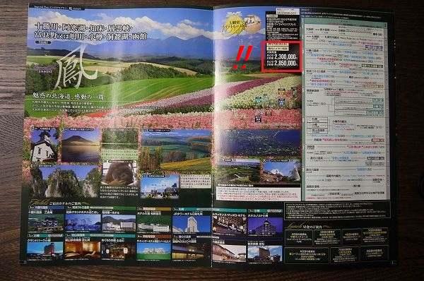 2.驚愕のお値段!.jpg
