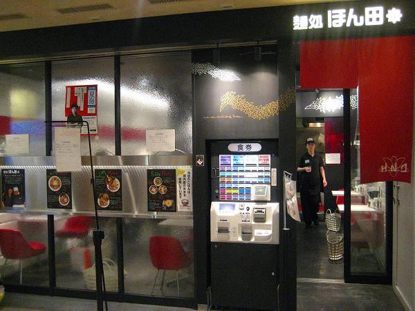 2.麺処 ほん田.jpg