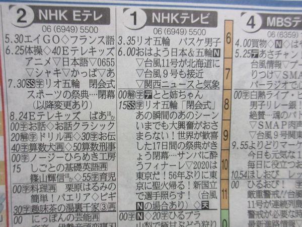 2.NHK朝.JPG