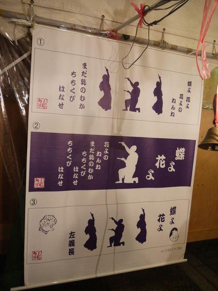 28.左義長祭りの唄.JPG