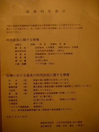 28.源泉利用表示.jpg