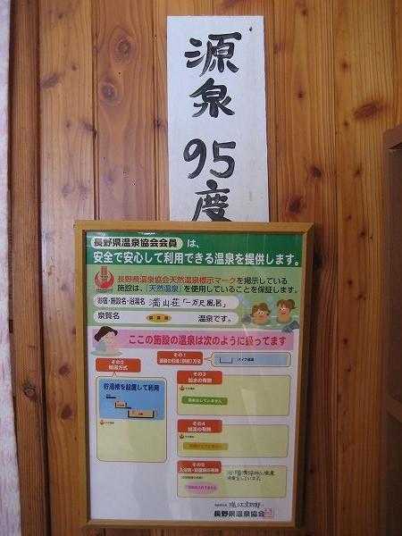28.長野県温泉協会.jpg