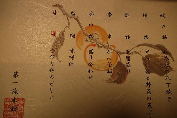 3.おしながき(3).jpg