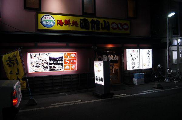 3.このお店「函館山」.jpg