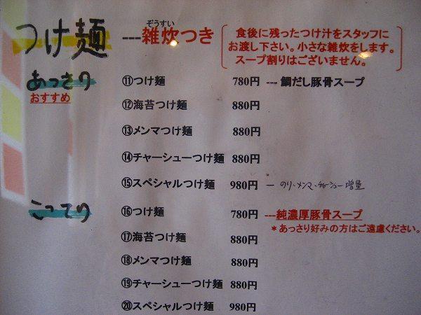 3.つけ麺メニュー.jpg
