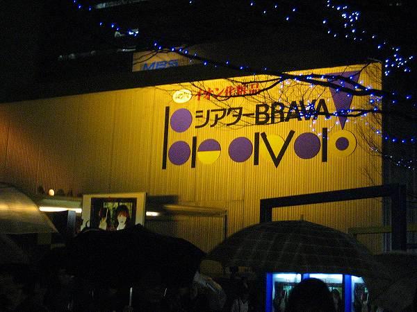 3.シアターBRAVA!(2).jpg
