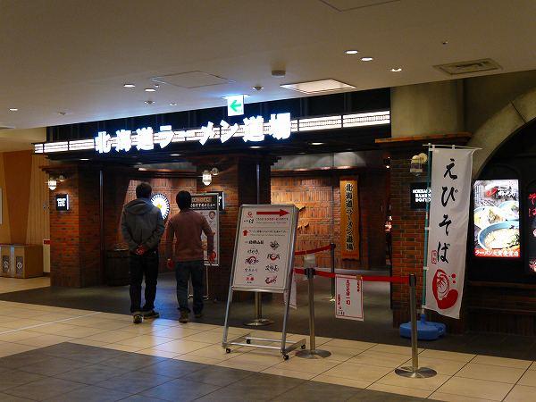 3.ラーメン道場.jpg