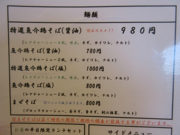3.ラーメン部分.JPG