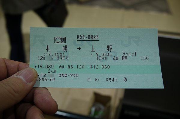 3.北斗星切符.jpg
