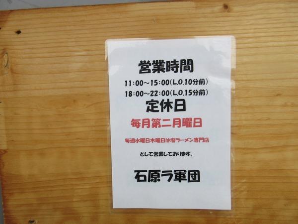 3.塩ラーメン専門の日.JPG
