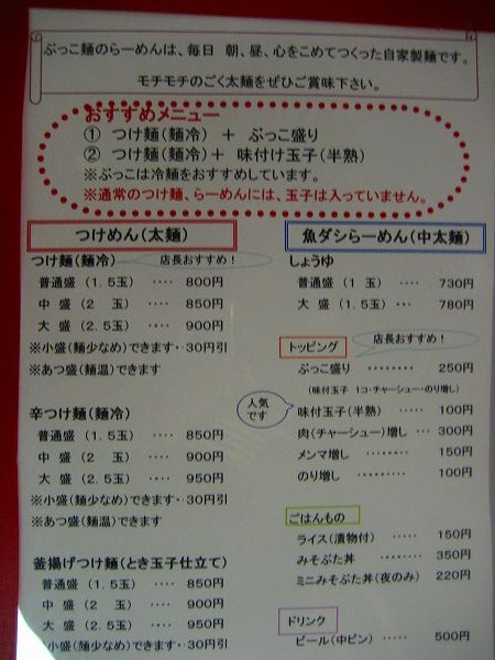 3.待合廊下のメニュー.jpg