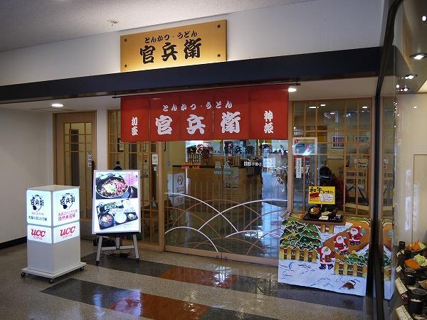 3.昼食は・中国自動車道加西SAの.jpg