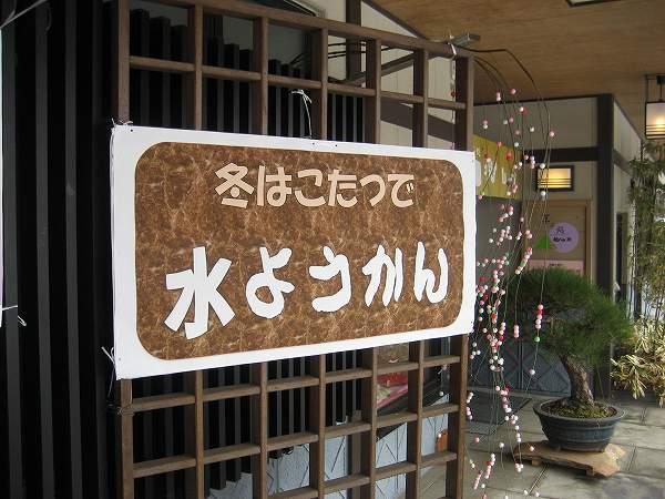 3.福井名物です.jpg