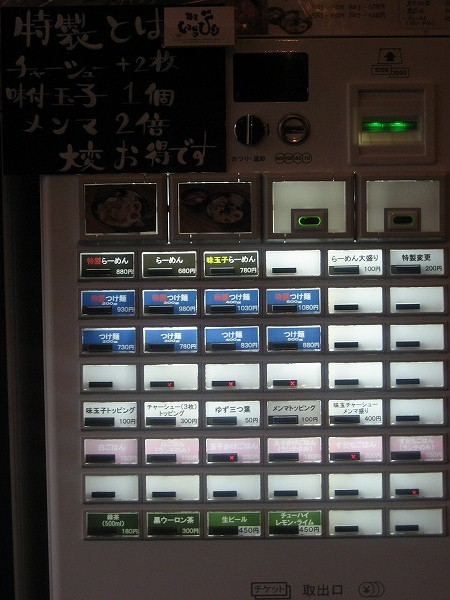 3.自動券売機.jpg