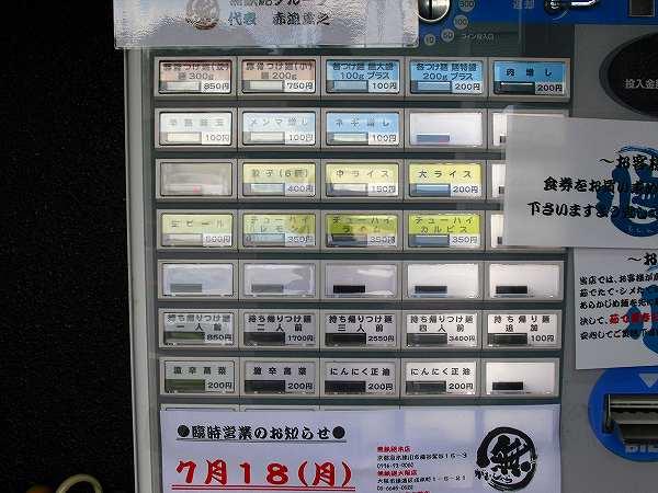 3.食券販売機.jpg