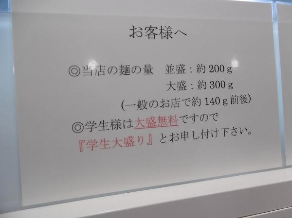 3.麺の量.jpg