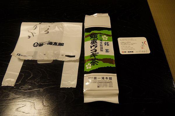 32.お土産の蝦夷ウコギ茶.jpg